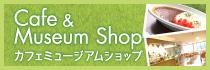 cafeμseum shop