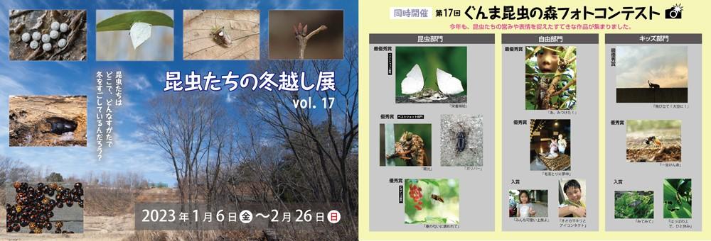 昆虫たちの冬越し展 Vol.12