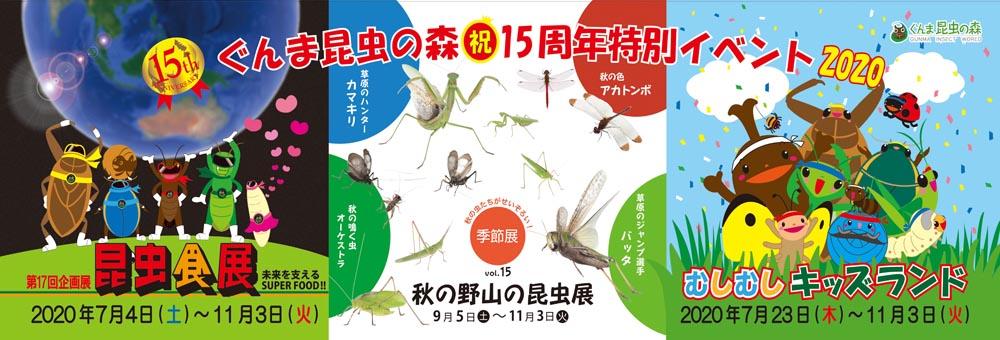 ぐんま昆虫の森「祝」15周年特別イベント