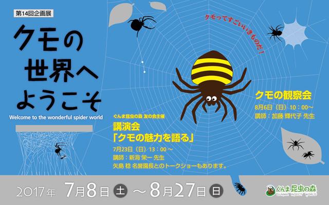 クモの世界へようこそモバイルバナー